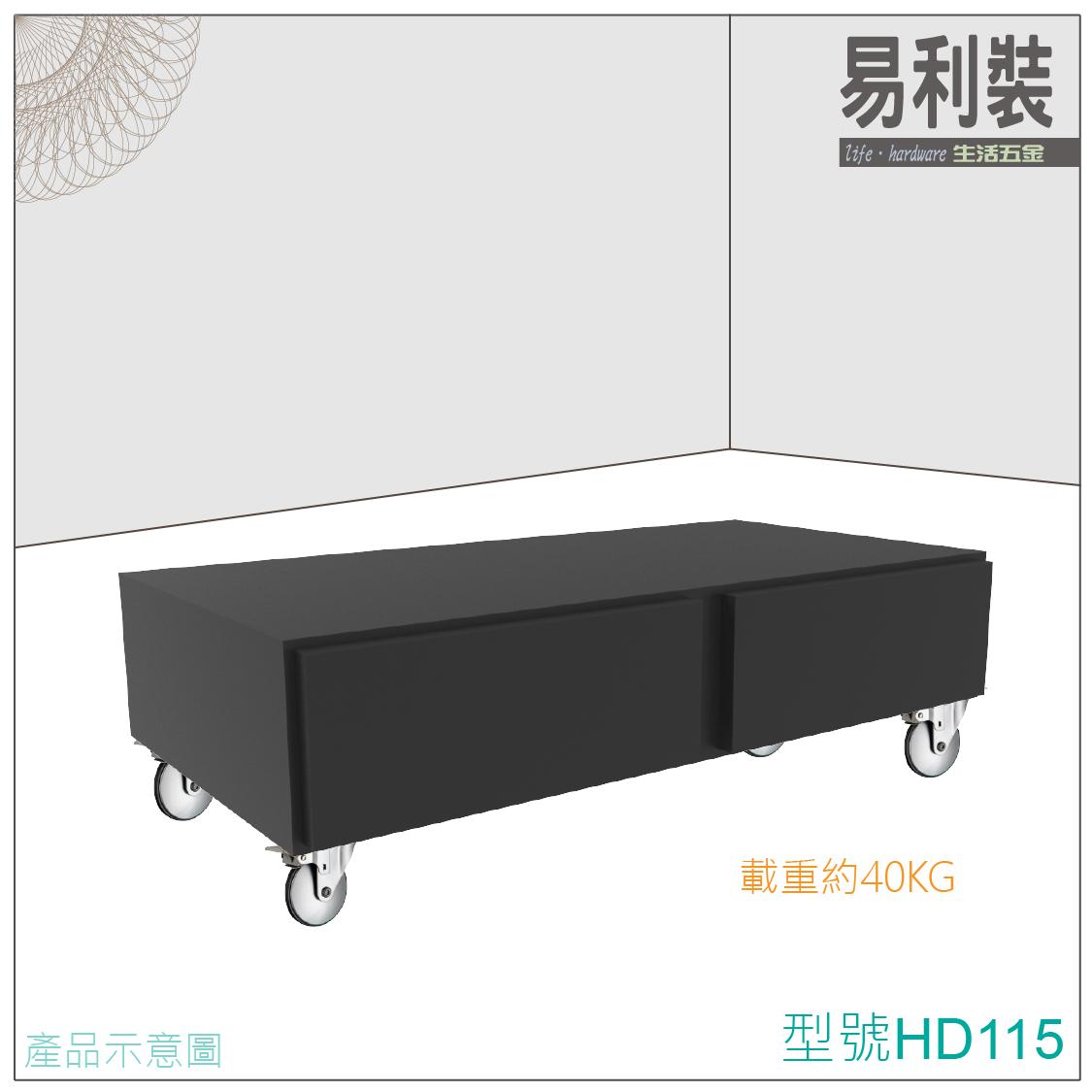 【 EASYCAN  】HD114-115活動輪 易利裝生活五金 桌輪 櫃輪 房間 臥房 衣櫃 小資族 辦公家具 系統家具 3