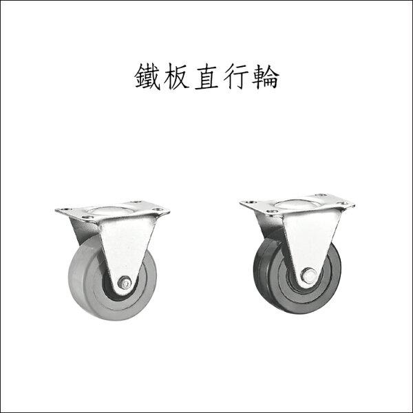 易利裝生活五金:HD118鐵板直行輪平行輪桌輪書櫃輪櫥櫃輪輪子