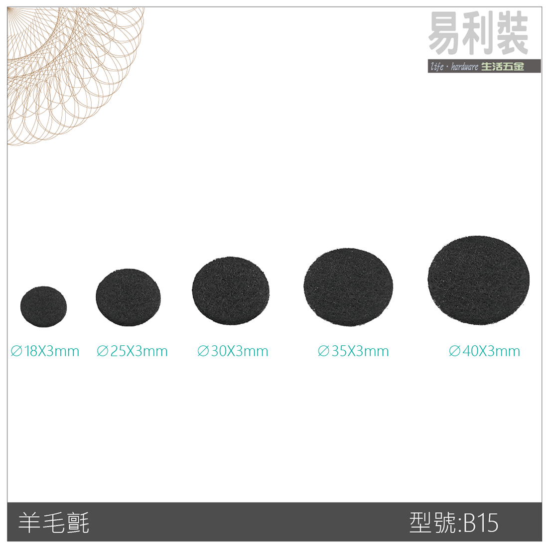 【 EASYCAN 】B15 羊毛氈 1包50片 易利裝生活五金 浴室 廚房 房間 臥房 衣櫃 小資族 辦公家具 系統家具