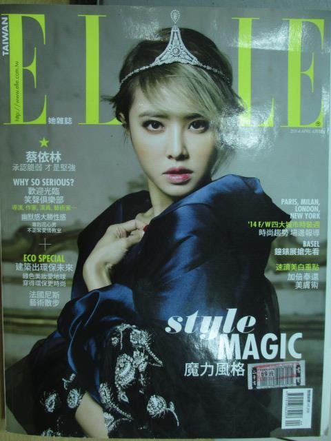 【書寶二手書T8/雜誌期刊_YIH】Elle taiwan_271期_Style magic等