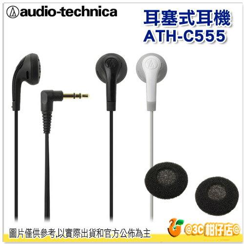 鐵三角 ATH-C555 低音域耳塞式耳機 波浪條紋式導線 台灣鐵三角公司貨 保固一年 耳機