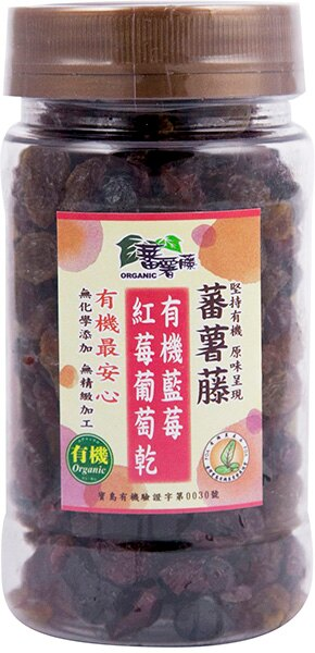 蕃薯藤-有機藍莓紅莓葡萄乾 - 限時優惠好康折扣