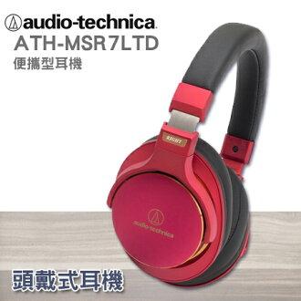 鐵三角 便攜型耳罩式耳機 ATH-MSR7LTD正經800