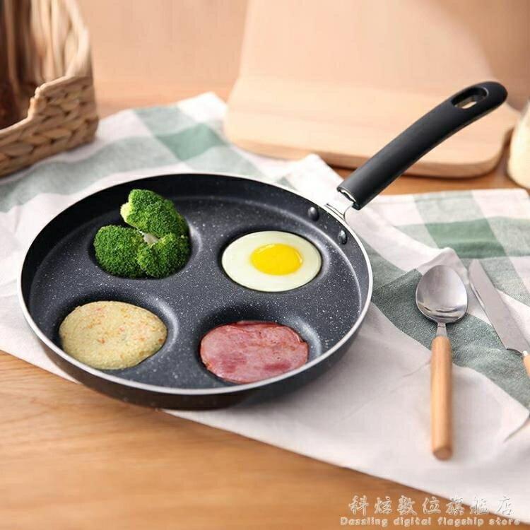 煎蛋鍋不粘平底鍋家用迷你煎雞蛋荷包蛋漢堡蛋餃鍋模具煎蛋器神器  秋冬新品特惠