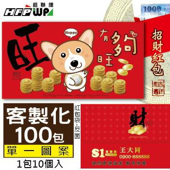 S1全球批發網:40種圖案可選《客製化1000個》有夠旺-紙質紅包袋台灣製REDP-A22-100HFPWP