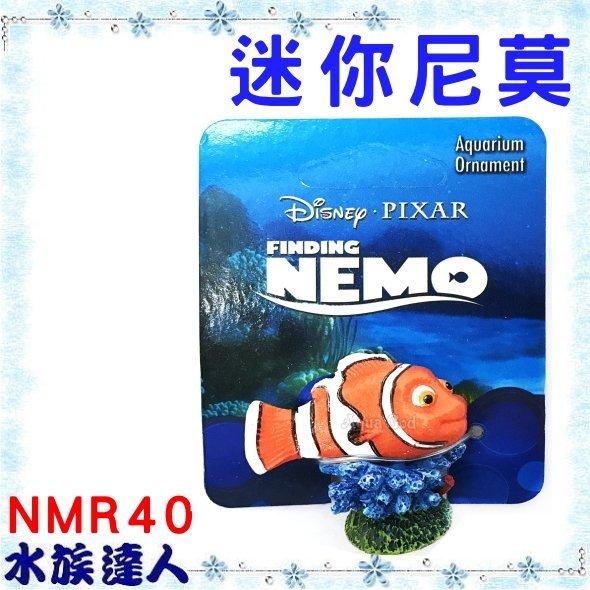 【水族達人】美國Disney迪士尼海底總動員《迷你尼莫NMR40》PENN-PLAX 龐貝 裝飾品 公仔 授權販售