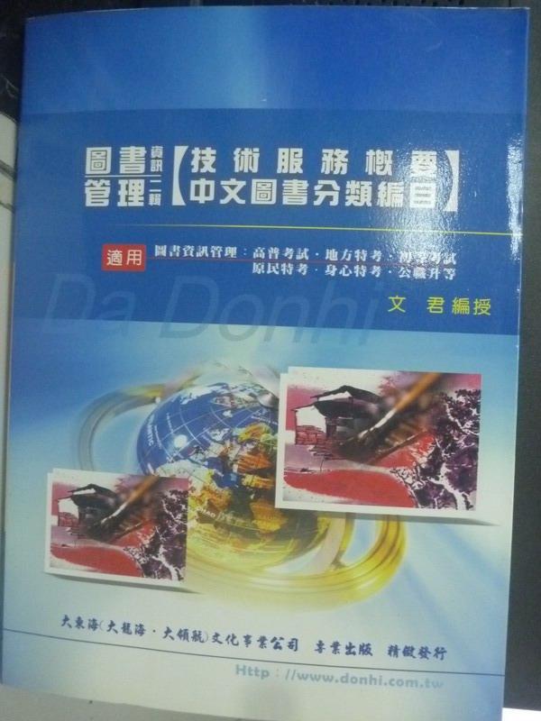【書寶二手書T3/進修考試_ZIQ】圖書資訊管理二輯_文君