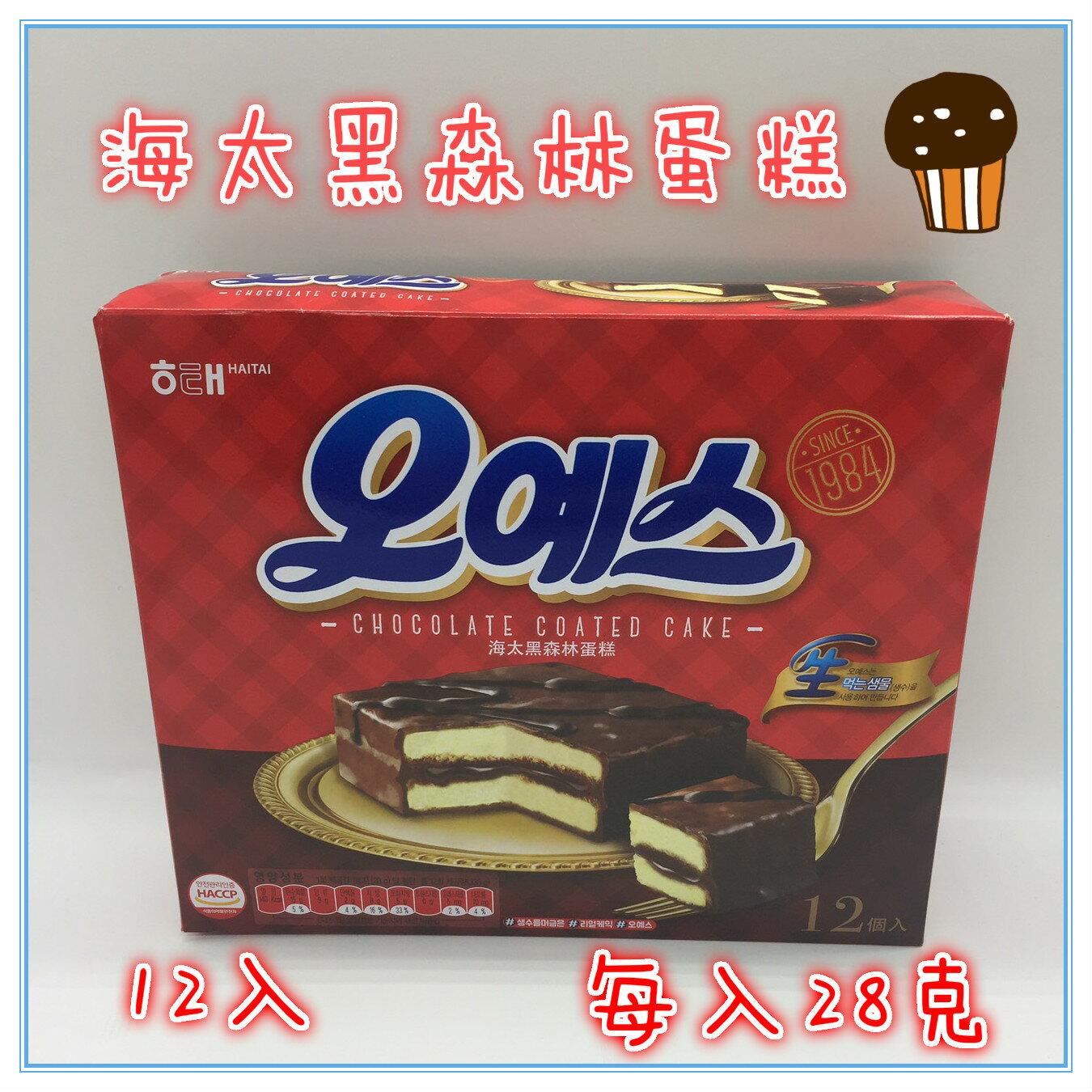 ?含發票?韓國超火熱?海太黑森林蛋糕原味?一盒336克?韓國熱銷 巧克力 點心 派 鬆軟?