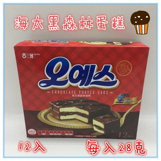 ❤含發票❤韓國超火熱❤海太黑森林蛋糕原味❤一盒336克❤韓國熱銷 巧克力 點心 派 鬆軟❤