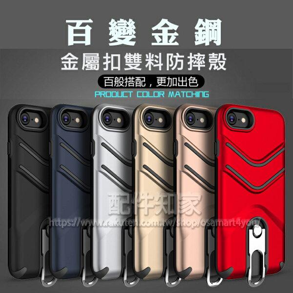 【百變金剛】AppleiPhone7Plus8Plus5.5吋金屬扣防撞抗摔保護套PC+TPU軟硬雙料A1661A1784A1897-ZY