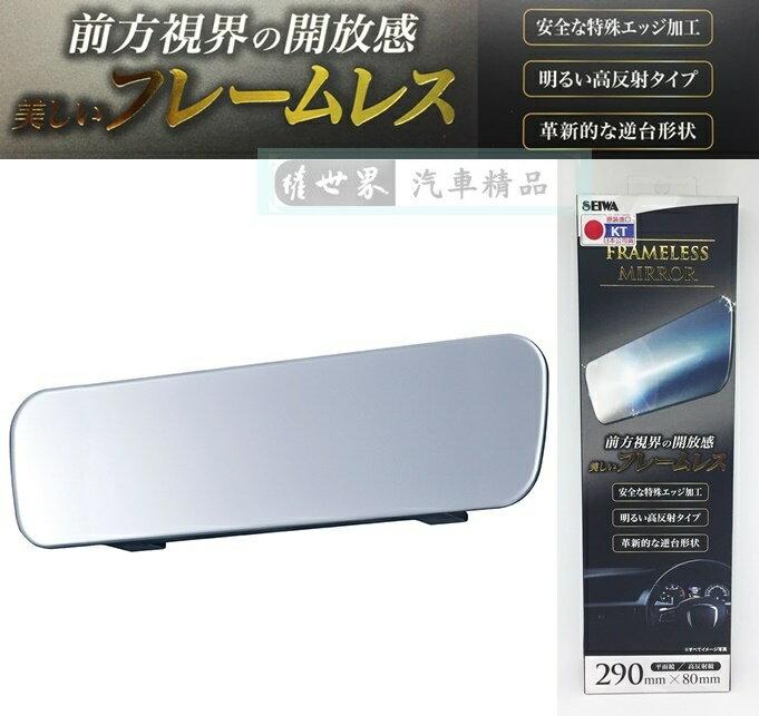 權世界~汽車用品  SEIWA 無邊框 平面車內後視鏡^(高反射鏡^) 290mm R97