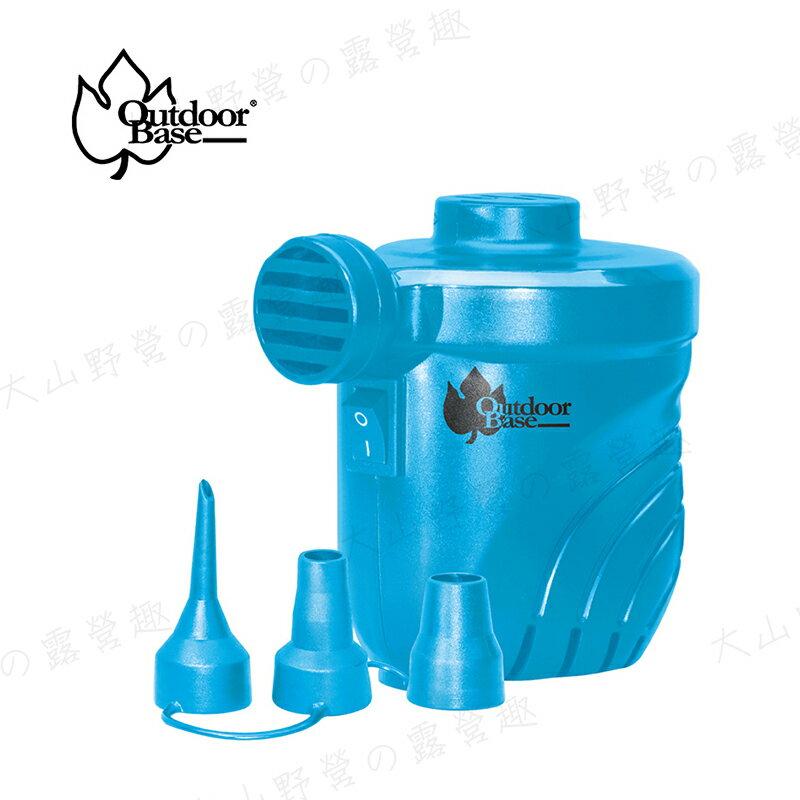 【露營趣】Outdoorbase 28262 颶風充氣馬達 藍 電動馬達 充氣幫浦 充氣馬達 電動幫浦 電動打氣機 露營達人 歡樂時光 潘朵拉