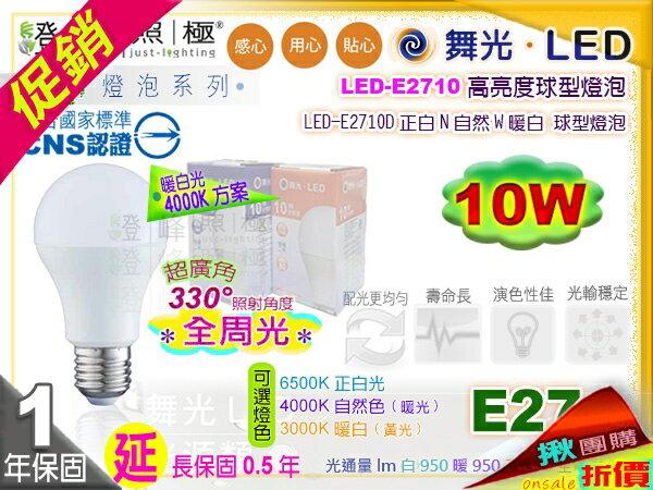 【舞光LED】LED-E27 10W。高亮度LED燈泡 延長保固 可選4000K 促銷中 #LED-E2710【燈峰照極my買燈】