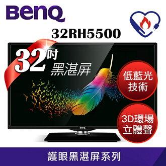 【BenQ】32吋 黑湛屏LED液晶顯示器+視訊盒(32RH5500)