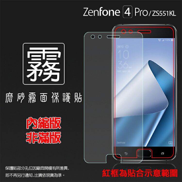 霧面螢幕保護貼 ASUS ZenFone 4 Pro ZS551KL Z01GD 保護貼 軟性 霧貼 霧面貼 磨砂 防指紋 保護膜