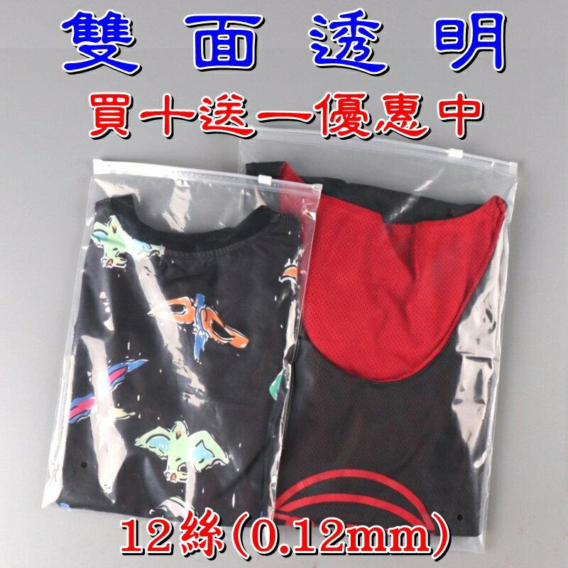 【珍愛頌】PGTT2025 旅行收納袋 夾鏈袋 拉鏈袋 12絲 雙面透明 防塵袋 包裝袋 密封袋 束口袋 收納袋 分類袋