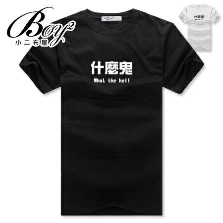 ☆BOY-2☆【NAA209】什麼鬼  潮流休閒短袖T恤 0