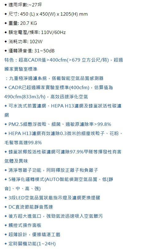 免運 台灣三洋 SANLUX ABC-R27 27坪 空氣清淨機 ABCR27 公司貨 PM2.5 1