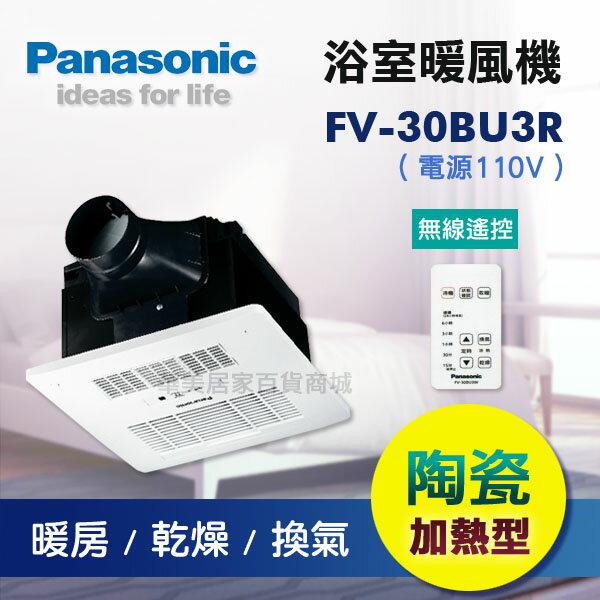 《 Panasonic 國際牌 》 FV-30BU3R (110V) / FV-30BU3W (220V) 無線遙控 浴室暖風機 / 陶瓷加熱 定時功能 / 浴室乾燥 換氣