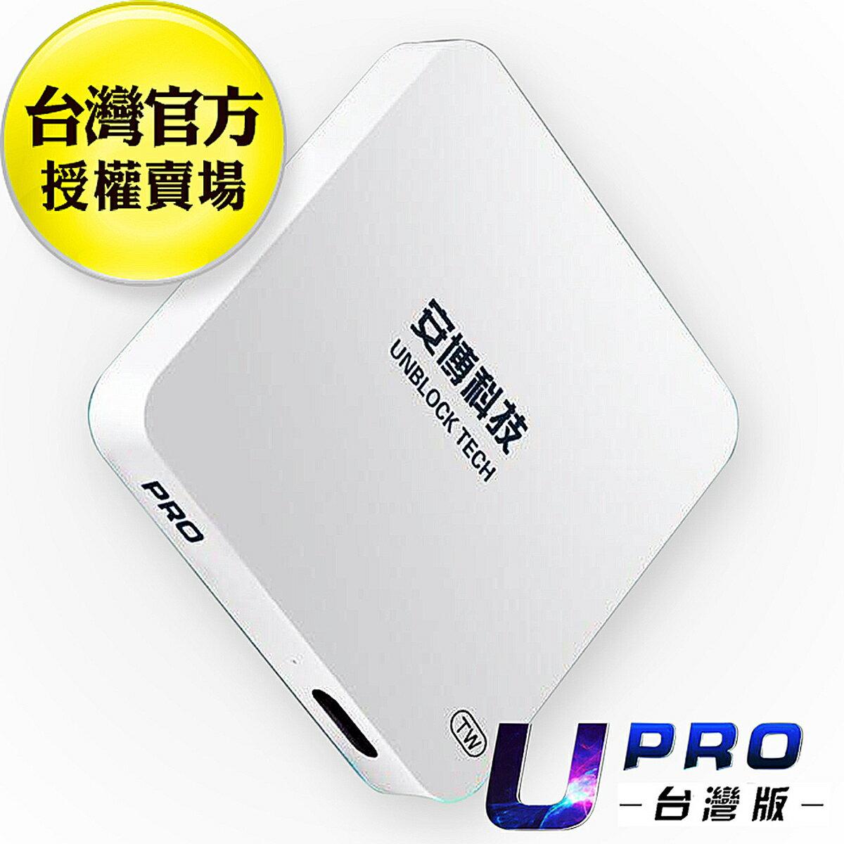 【贈無線滑鼠】X900(I900)新安博盒子4 藍芽智慧電視盒Pro BT 原廠正版 公司貨 UB/非越域/母親節/非便當OVO