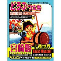 霍爾的移動城堡vs崖上的波妞周邊商品推薦【超取299免運】宮崎駿動畫卡通DVD (二片裝)