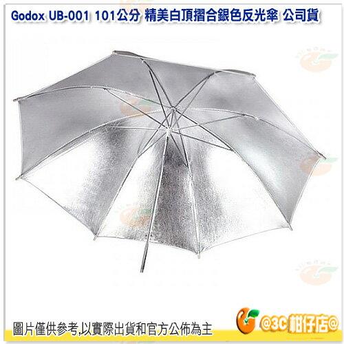 神牛 Godox UB-001 101公分 精美白頂摺合銀色反光傘 公司貨 反光傘 柔光傘 無影罩 棚燈