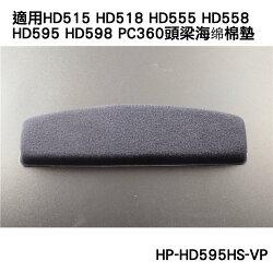 志達電子 HP-HD595HS-VP 德國 SENNHEISER HD515 HD518 HD555 HD558 HD595 HD598 PC360 頭梁海绵棉墊