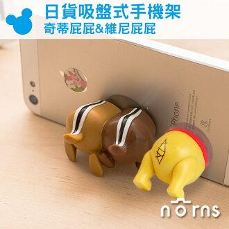 NORNS 【日貨吸盤式手機架(奇蒂屁屁&維尼)】迪士尼 手機架 吸盤 奇奇蒂蒂 維尼