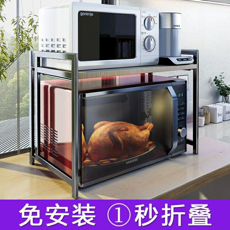 廚房微波爐架置物架免安裝摺疊烤箱架子家用調料收納雙層台面桌面 摩登生活