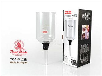 快樂屋♪ 《日本製》公司貨 寶馬牌 配件 虹吸式咖啡壺 3人份 TCA-3 上座 通用於Tiamo/Hario