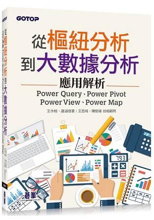 從樞紐分析到大數據分析|Power Query、Power Pivot、Power View、Power Map應用解析