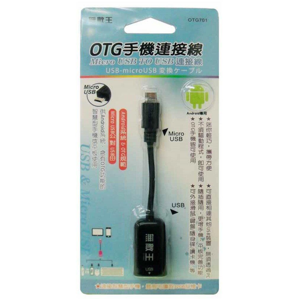 小玩子 無敵王 USB 雙向傳輸 攜帶方便 Android 智慧型 讀卡機 外接 OTG701