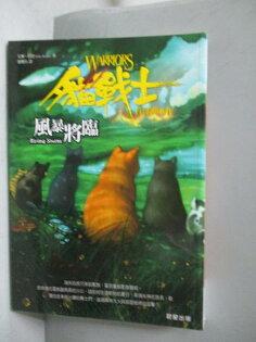 【書寶二手書T1/一般小說_MMC】貓戰士首部曲之四-風暴將臨_蔡凡谷,艾琳杭特