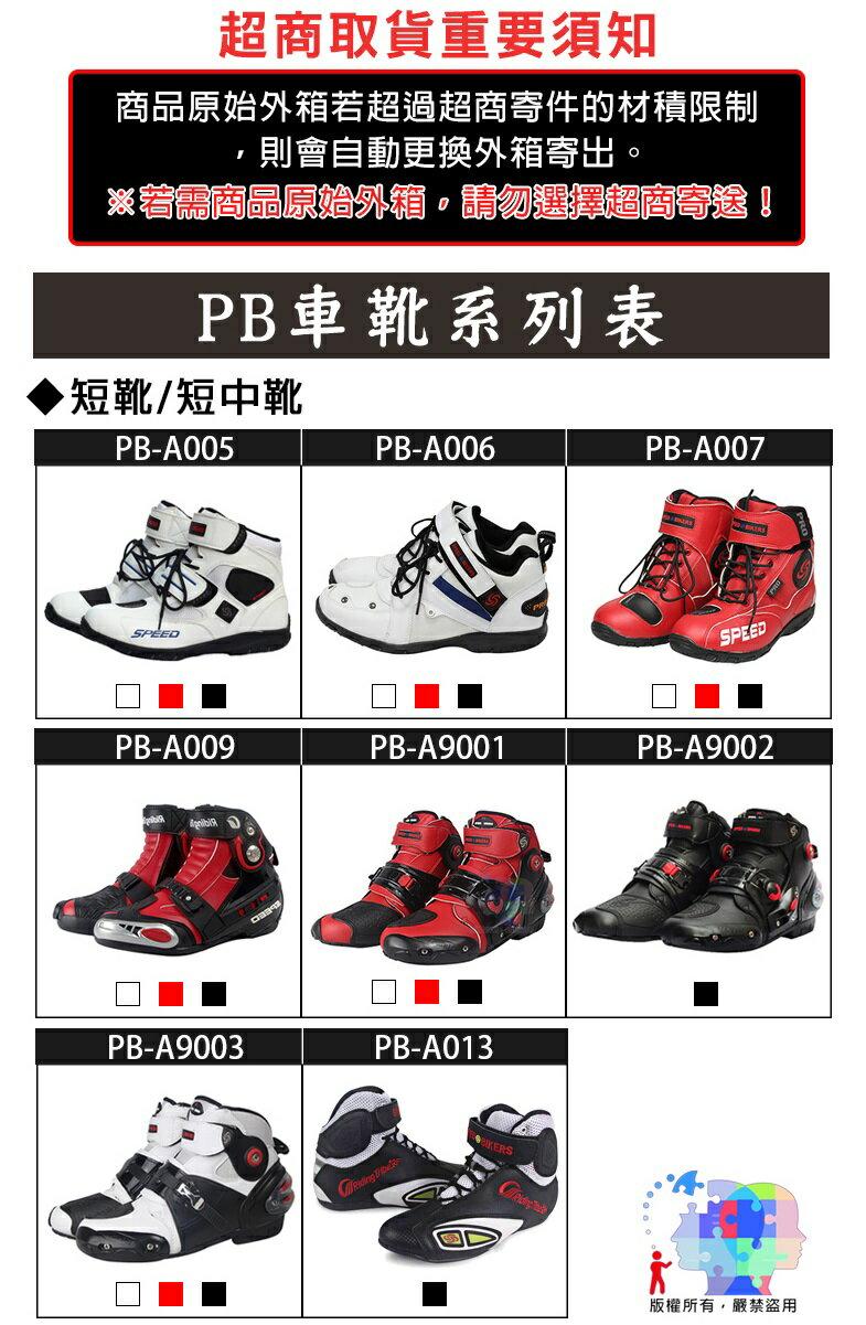 【尋寶趣】風火輪 Speed 中靴 賽車靴 防摔靴 重機靴 賽車鞋 非GP 防撞 PB-A008