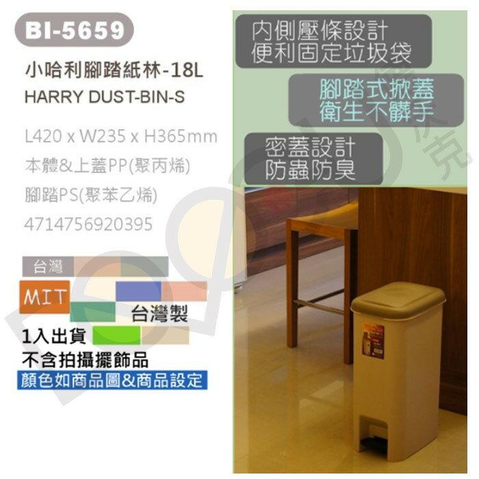 翰庭 BI-5659 小哈利 腳踏長型垃圾桶/18L 紙林 台灣製