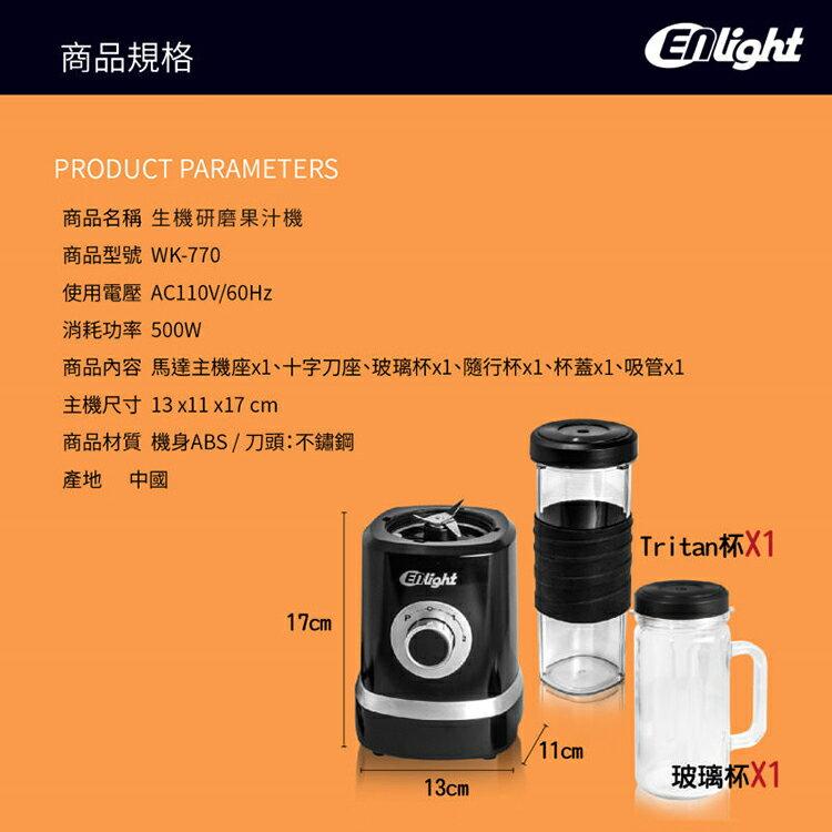 伊德爾ENLight雙杯生機研磨果汁機-經典黑 (WK-770)【ZI0514】《約翰家庭百貨 好窩生活節 4