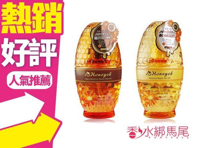 Honeyce 蜜糖森 濃潤修護精華油/ 特級濃潤修護精華油 100ml 免沖洗護髮 免沖護?香水綁馬尾?
