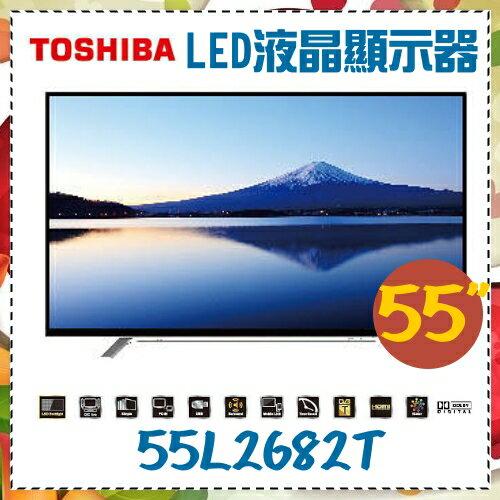 【TOSHIBA 東芝】55吋 液晶電視《55L2686T》日本設計 台灣製造 保固3年