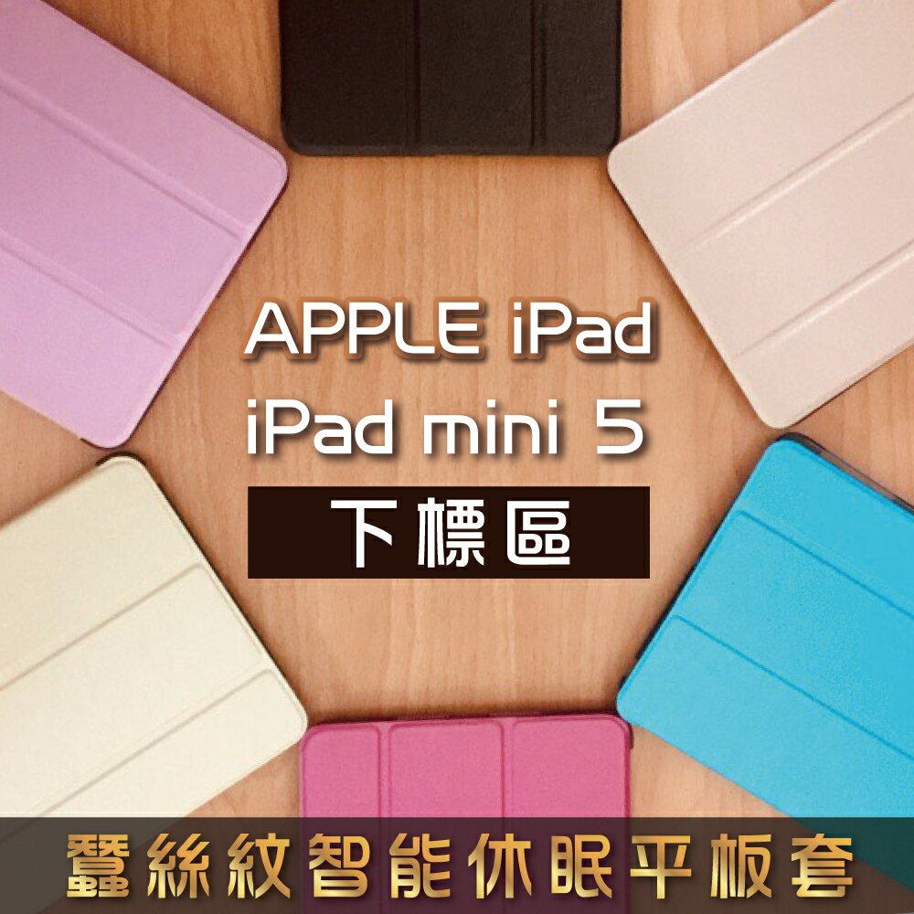 iPad Mini 5 蠶絲紋智能休眠三折立架平板套 mini5 A2133 A2124 A2126平板保護套 另售鋼化玻璃貼 滿299免運