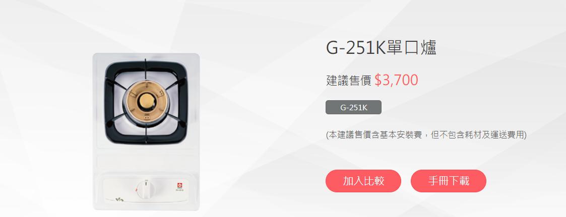 【品僑企業行】櫻花 G251KE 琺瑯檯面式單口瓦斯爐