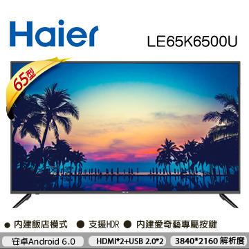 免運費+基本安裝 Haier 海爾 65吋4K HDR 連網 液晶 電視/顯示器+視訊盒 LE65K6500U