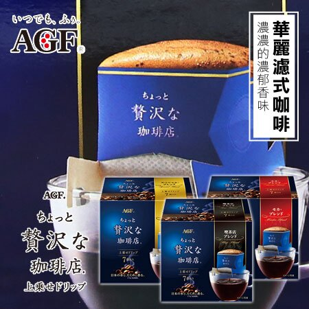 日本 AGF Maxim 盒裝 華麗濾式咖啡 (7包) 56g 濾式咖啡 濾掛 掛耳 咖啡 沖泡飲品 飲品【N102632】
