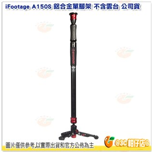1015前送背帶附腳架袋iFootageCobra2StrikeA150S鋁合金單腳架不含雲台公司貨