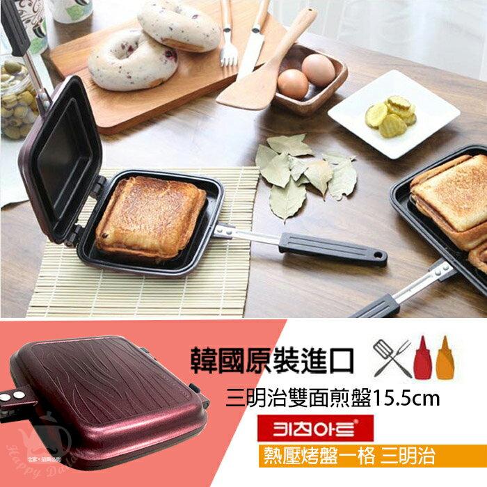 【韓國原裝進口 】多功能可拆式熱壓雙面烤盤/三明治烤盤(單格)D02-0048