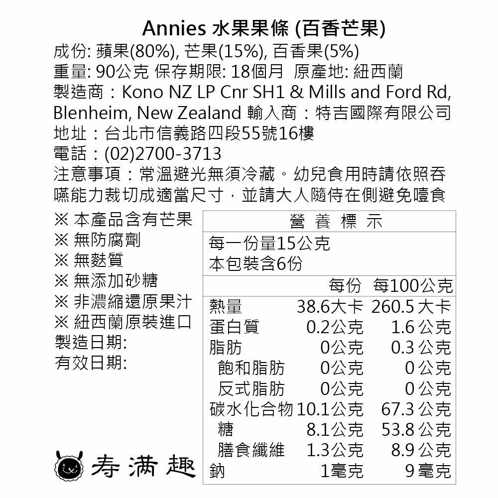 【壽滿趣- 紐西蘭原裝進口】Annies 全天然水果條(百香芒果6盒, 36片家庭裝) 3