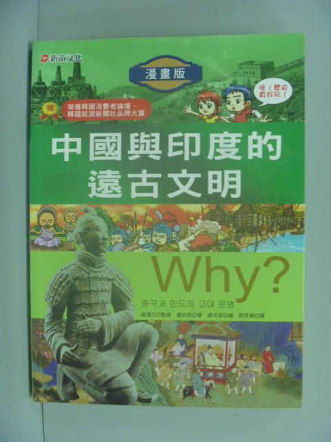 【書寶 書T9/兒童文學_XCA】Why ?中國與印度的遠古文明 _280_嚴胡燕  裴光