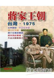 蔣家王朝‧台灣‧1975