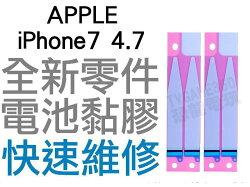 APPLE iPhone7 4.7 電池膠 電池標籤貼紙 電池固定雙面膠貼 全新零件 專業維修【台中恐龍電玩】