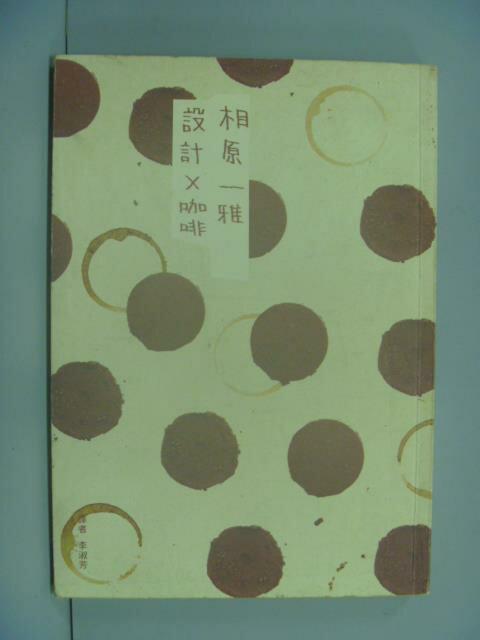 【書寶二手書T1/設計_NGW】設計X咖啡_相原 一雅