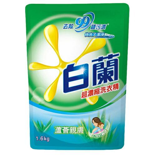 白蘭 蘆薈親膚 洗衣精 補充包 1.6kg